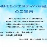 2017青空フェスティバル (延期).
