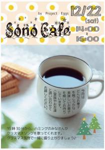 12月SonoCafe
