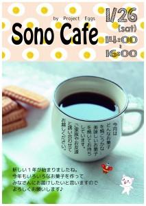 ソノカフェ201901-01