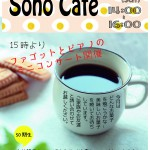 ソノカフェ201906